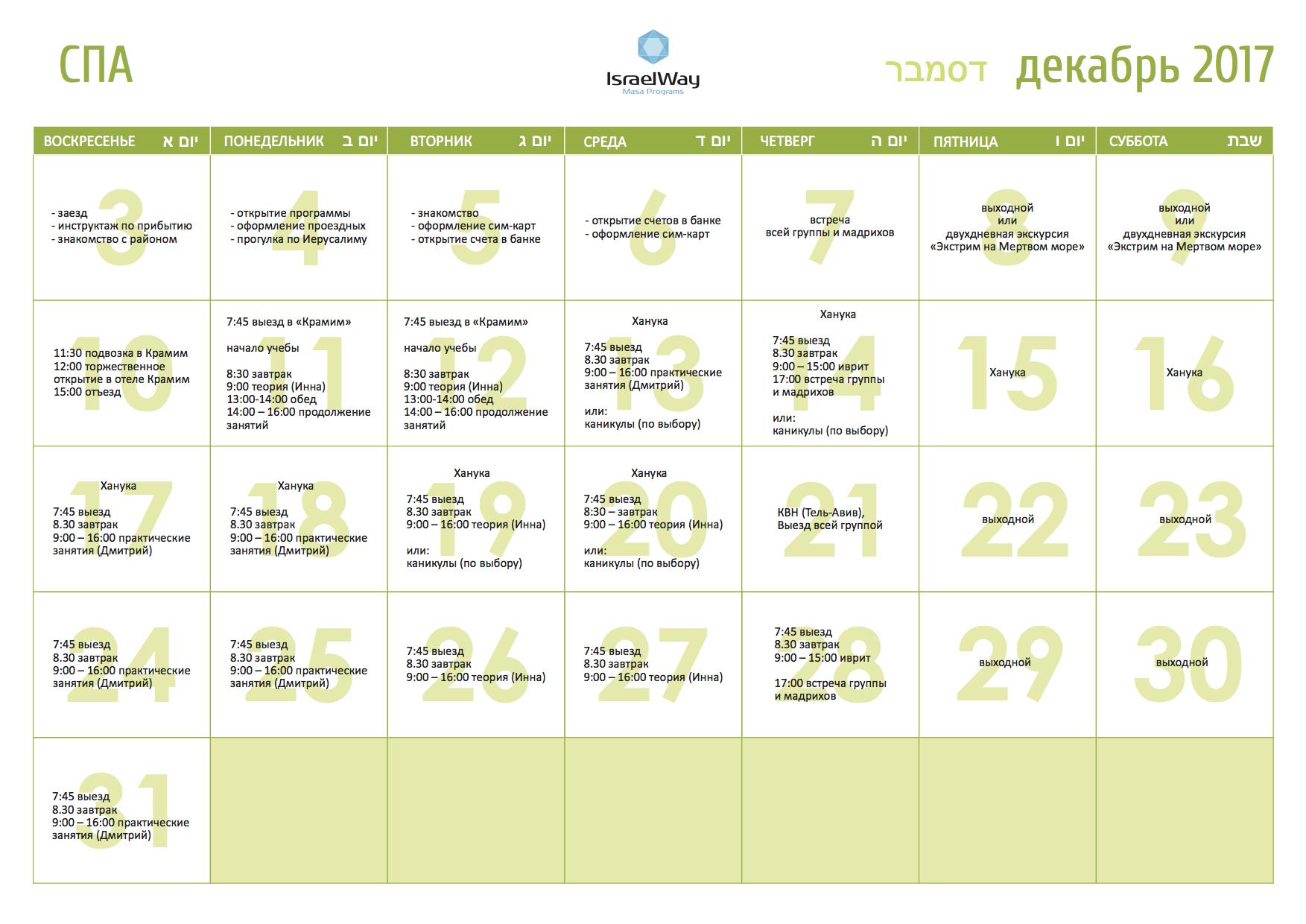 декабрь_2017-2018