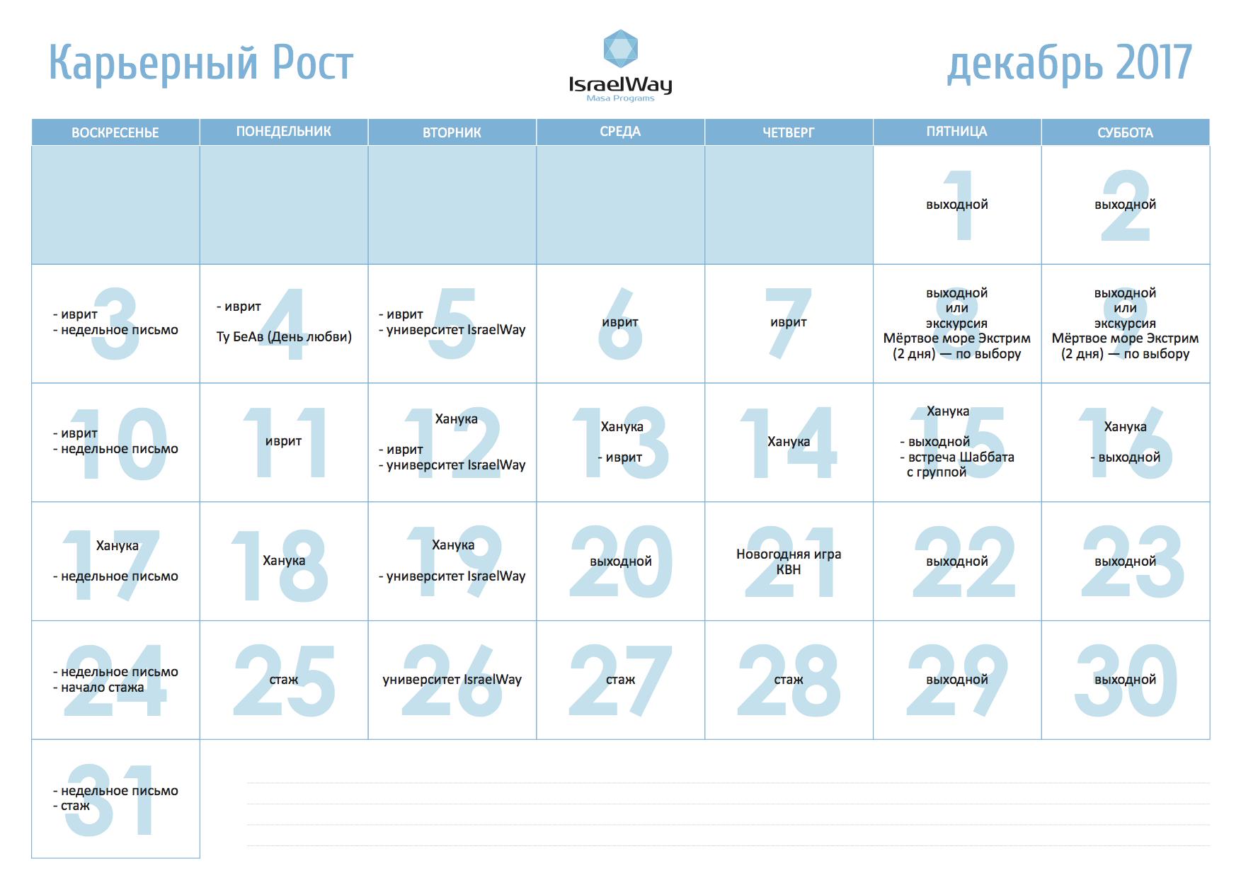 расписание_декабрь
