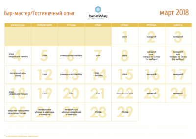 расписание_март