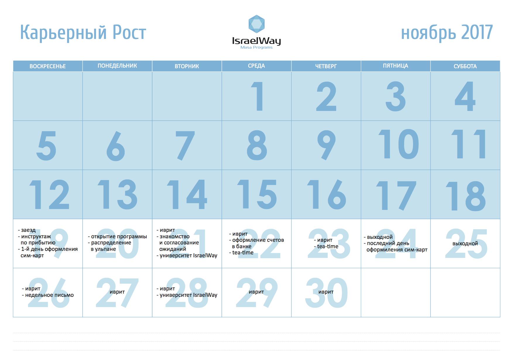 расписание_ноябрь