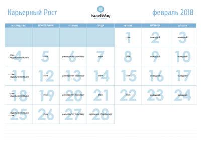 расписание_февраль
