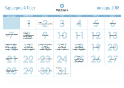 расписание_январь