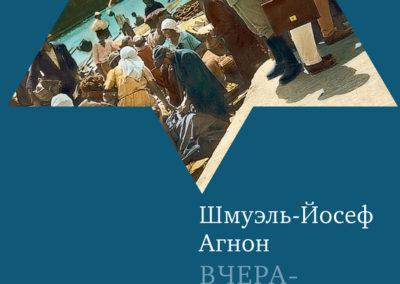 book_108365_vchera-pozavchera