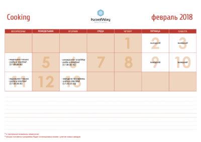 февраль_2017-2018