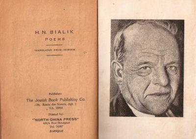 Byalik-H.N.-Stihi-i-poe`myi-3